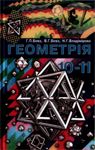 Учебник Геометрія 10 клас Г.П. Бевз / В.Г. Бевз / Н.Г. Владімірова  2002