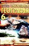 Учебник Географія 6 клас В.М. Бойко / С.В. Міхелі 2006