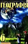 Учебник Географія 6 клас О.Я Скуратович / Р.Р. Коваленко / Л.І. Круглик 2006