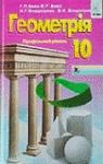 Учебник Геометрія 10 клас Г.П. Бевз / В.Г. Бевз / Н.Г. Владимирова 2010 Профільний рівень