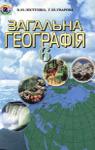 Учебник Географія 6 клас В.Ю. Пестушко / Г.Ш. Уварова 2006