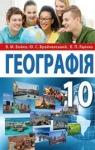Учебник Географія 10 клас В. М. Бойко / Ю. С. Брайчевський / Б. П. Яценко 2018