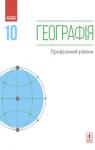 Учебник Географія 10 клас Г. Д. Довгань / О. Г. Стадник 2018 Профільний рівень