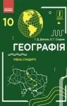 Учебник Географія 10 клас Г. Д. Довгань, О. Г. Стадник (2018 рік) Рівень стандарту