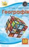 Учебник Географія 10 клас Т. Г. Гільберг, І. Г. Савчук, В. В. Совенко (2018 рік)