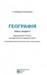 Учебник Географія 10 клас С. Г. Кобернік, Р. Р. Коваленко (2018 рік)
