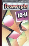 Учебник Геометрія 10-11 клас О.В. Погорєлов (2001 рік)