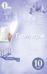 Учебник Геометрія 10 клас Г. П. Бевз / В. Г. Бевз / В. М. Владіміров  2018 Профільний рівень
