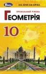 Учебник Геометрія 10 клас О. С. Істер / О. В. Єргіна 2018 Профільний рівень