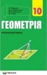 Учебник Геометрія 10 клас А. Г. Мерзляк, Д. А. Номіровський, В. Б. Полонський, М. С. Якір (2018 рік) Профільний рівень