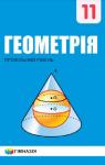 Учебник Геометрія 11 клас А. Г. Мерзляк, Д. А. Номіровський, В. Б. Полонський, М. С. Якір (2019 рік) Профільний рівень
