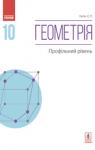 Учебник Геометрія 10 клас Є. П. Нелін 2018