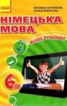 Учебник Німецька мова 6 клас С.І. Сотникова, Т.Ф. Білоусова (2014 рік) 2 рік навчання