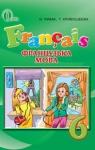 Учебник Французька мова 6 клас Н.П. Чумак, Т.В. Кривошеєва (2014 рік) 2 рік навчання