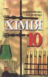 Учебник Хімія 10 клас Н.М. Буринська / Л.П. Величко 2005