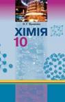 Учебник Хімія 10 клас О.Г. Ярошенко 2010
