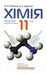 Учебник Хімія 11 клас П.П. Попель / Л.С. Крикля 2011