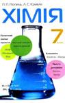 Учебник Хімія 7 клас П.П. Попель / Л.С. Крикля 2007