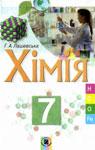 Учебник Хімія 7 клас Г.А. Лашевська 2007
