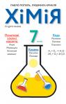 Учебник Хімія 7 клас П.П. Попель, Л.С. Крикля (2020 рік)