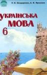 Учебник Українська мова 6 клас Н.В. Бондаренко, А.В. Ярмолюк (2006 рік)