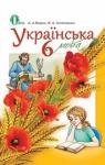 Учебник Українська мова 6 клас А.А. Ворон / В.А. Слопенко 2014