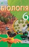 Учебник Біологія 6 клас І.Ю. Костіков, С.О. Волгін, В.В. Додь (2014 рік)