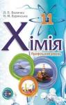 Учебник Хімія 11 клас Л.П. Величко, Н.М. Буринська (2013 рік) Профільний рівень