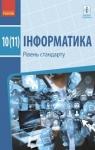 Учебник Інформатика 10 клас О. О. Бондаренко, В. В. Ластовецький, О. П. Пилипчук (2018 рік)
