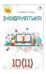 Учебник Інформатика 10 клас Н. В. Морзе, О. В. Барна (2018 рік)