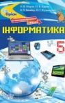 Учебник Інформатика 5 клас Н. В. Морзе, О. В. Барна, В. П. Вембер (2018 рік)