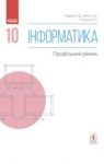 Учебник Інформатика 10 клас В. Д. Руденко, В. Д. Речич, В. О. Потієнко (2018 рік) Профільний рівень