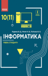 Учебник Інформатика 10 клас В. Д. Руденко, В. Д. Речич, В. О. Потієнко (2018 рік) Рівень стандарту
