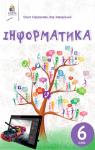 Учебник Інформатика 6 клас О. В. Коршунова, І. О. Завадський (2019 рік)