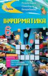 Учебник Інформатика 6 клас Н. В. Морзе, О. В. Барна, В. П. Вембер (2019 рік)