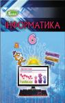 Учебник Інформатика 6 клас Й. Я. Ривкінд, Т. І. Лисенко, Л. А. Чернікова, В. В. Шакотько (2019 рік)