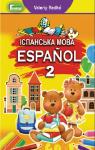 Учебник Іспанська мова 2 клас В. Г. Редько 2019
