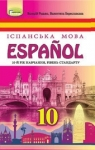 Учебник Іспанська мова 10 клас В. Г. Редько, В. І. Береславська (2018 рік) 10 рік навчання