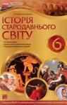 Учебник Історія 6 клас Н.А. Кагітіна / О.П. Мокрогуз 2009
