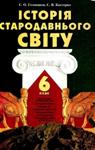 Учебник Історія стародавнього свiту 6 клас С.О. Голованов, С.В. Костирко (2006 рік)