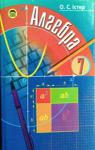 Учебник Алгебра 7 клас О.С. Істер 2007