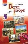 Учебник Вступ до історії 5 клас В. С. Власов (2018 рік)