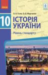 Учебник Історія України 10 клас О. В. Гісем, О. О. Мартинюк (2018 рік) Рівень стандарту