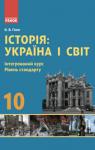 Учебник Історія України 10 клас О. В. Гісем 2018 Інтегрований курс