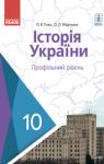 Учебник Історія України 10 клас О. В. Гісем / О. О. Мартинюк 2018 Профільний рівень