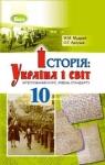 Учебник Історія України 10 клас М. М. Мудрий / О. Г. Аркуша 2018