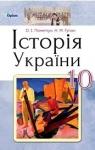Учебник Історія України 10 клас О. І. Пометун / Н. М. Гупан 2018