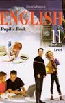 Учебник Англiйська мова 11 клас О.Д. Карп'юк 2011 10 рік навчання