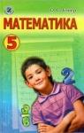 Учебник Математика 5 клас О.С. Істер 2013