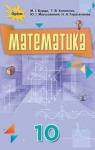 Учебник Математика 10 клас М. І. Бурда / Т. В. Колесник / Ю. І. Мальований 2018